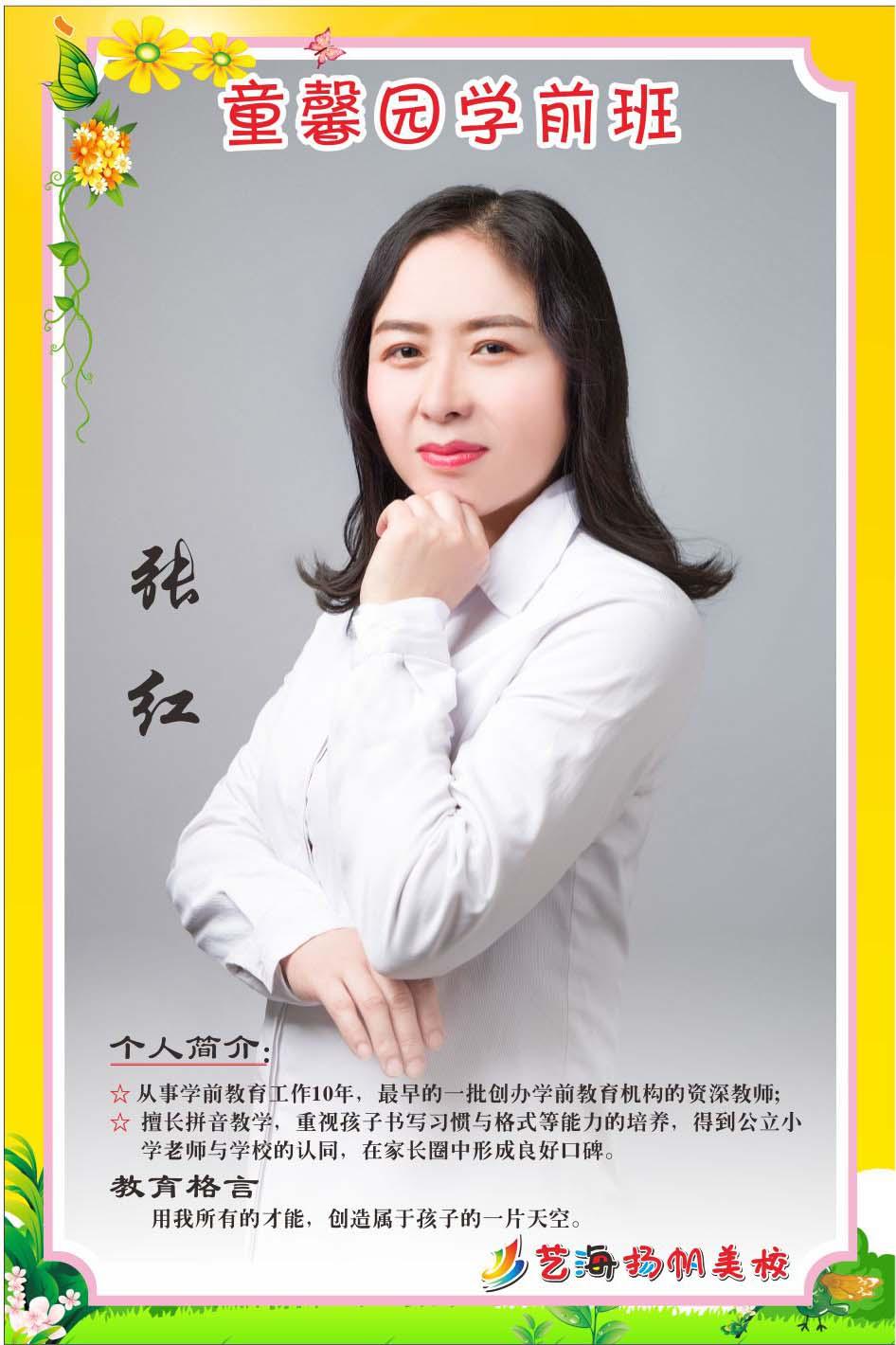 襄阳学前班培训张红老师