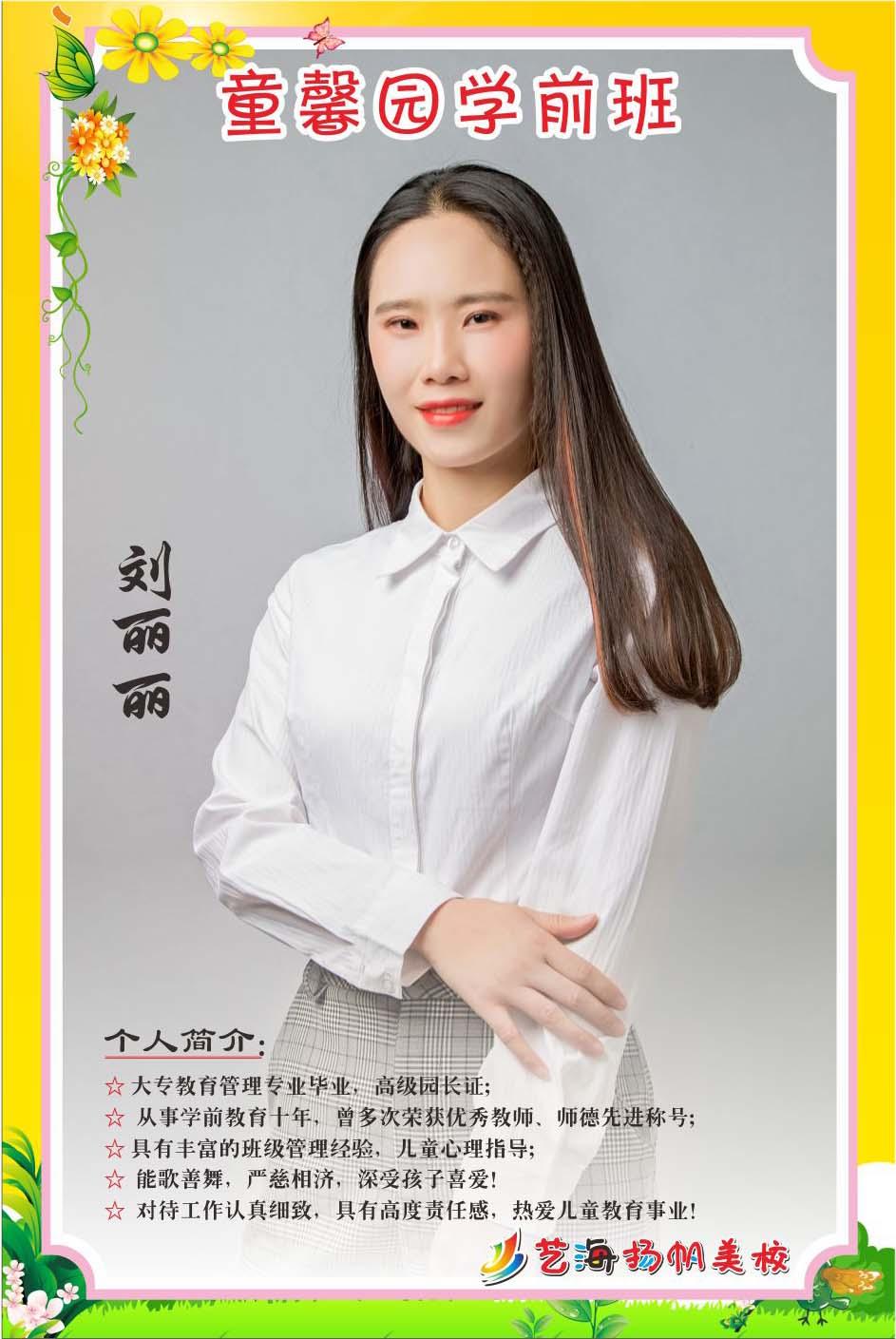 襄阳学前班培训刘丽丽老师