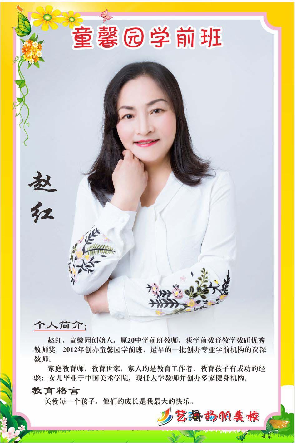 襄阳艺海扬帆学前班培训赵红老师