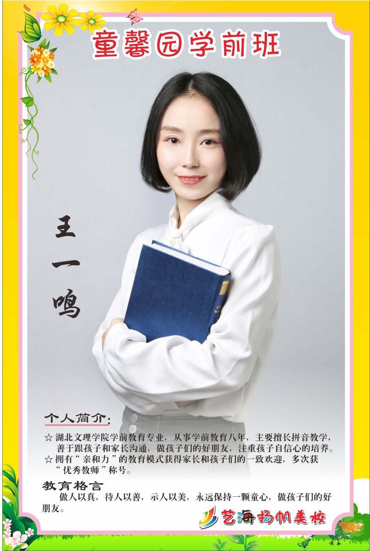 襄阳学前班培训王一鸣老师