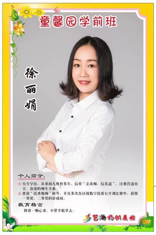 襄阳学前班培训徐丽娟老师