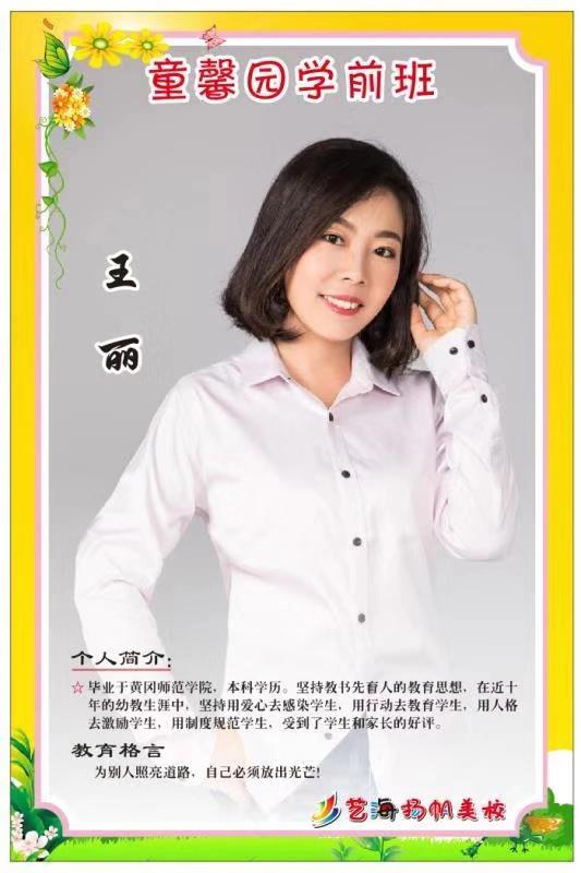 艺海扬帆学前班培训王丽老师
