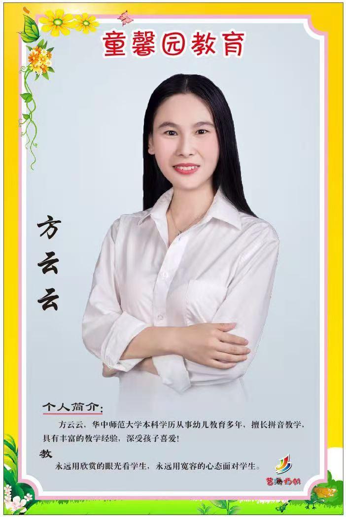 艺海扬帆学前班培训方云云老师