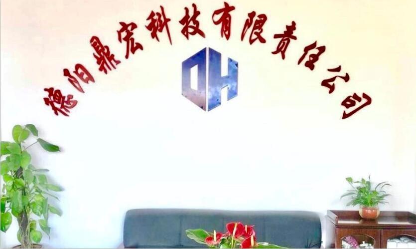 德陽鼎宏科技有限責任公司辦公區展示