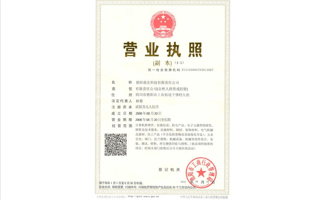 德阳鼎宏科技营业执照