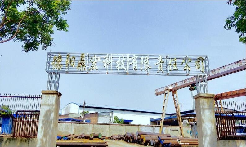 德陽鼎宏科技工廠展示