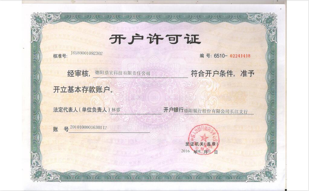 德阳鼎宏科技有限责任公司开户许可证