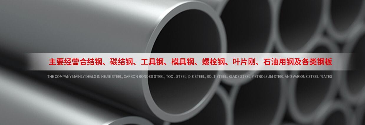 四川碳结钢