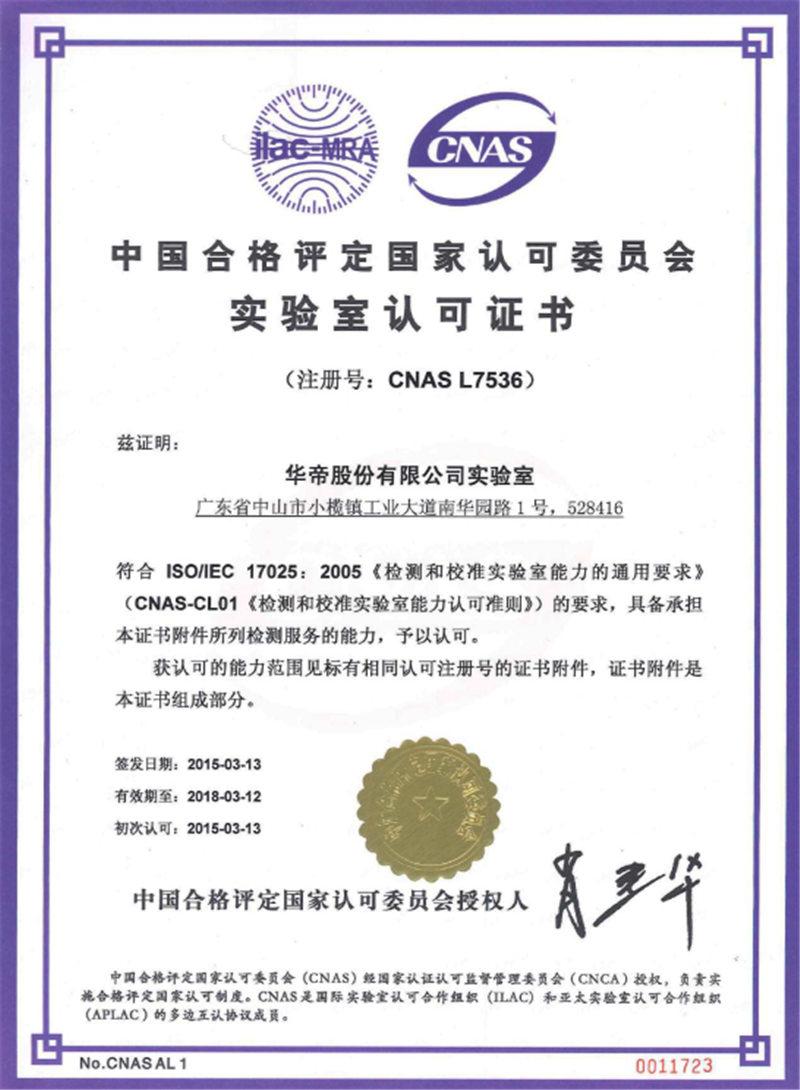 华帝实验室获得中国合格评定国家认可委员会(CNAS)的认可