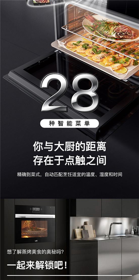华帝i23008蒸烤一体机