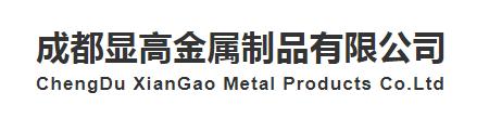 成都显高金属制品有限公司