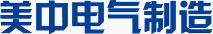 四川美中电气制造有限公司