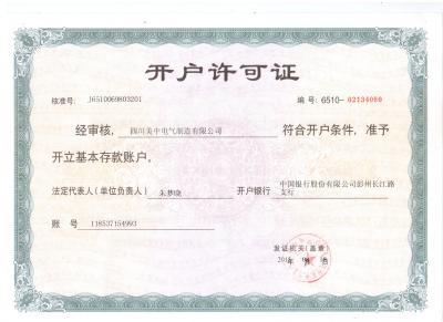 南京桥架厂荣誉资质