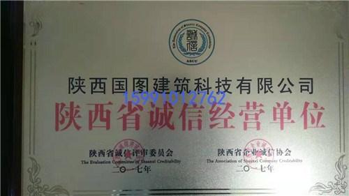 陕西国图建筑诚信经营单位证书