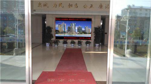 黃岡led大屏公司-黃州區檢察院大廳彩屏