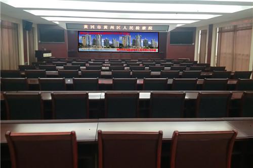 黃岡視頻會議設計-黃州區檢察院會議室LED大屏及音響系統