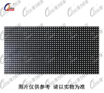 强力巨彩-户外表贴S6.6全彩