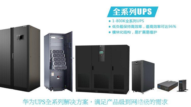 华为UPS5000-E系列