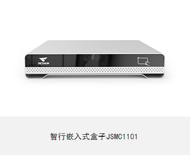 智能嵌入式盒子JSMC1101