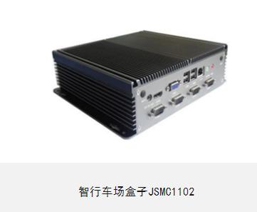 智能嵌入式盒子JSMC1102