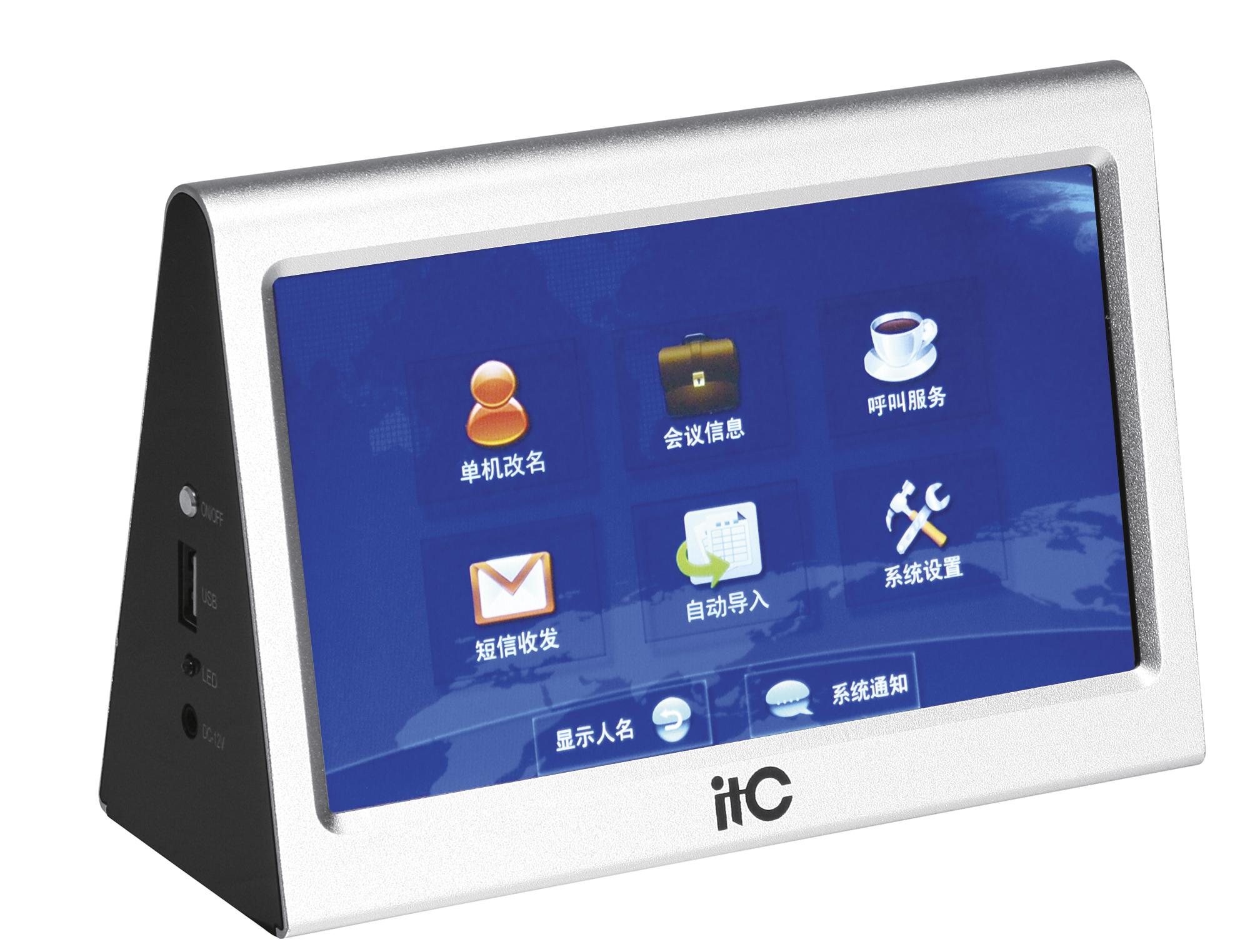 ITC-TS-8209 电子桌牌