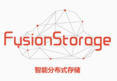 华为-FusionStorage智能分布式存储