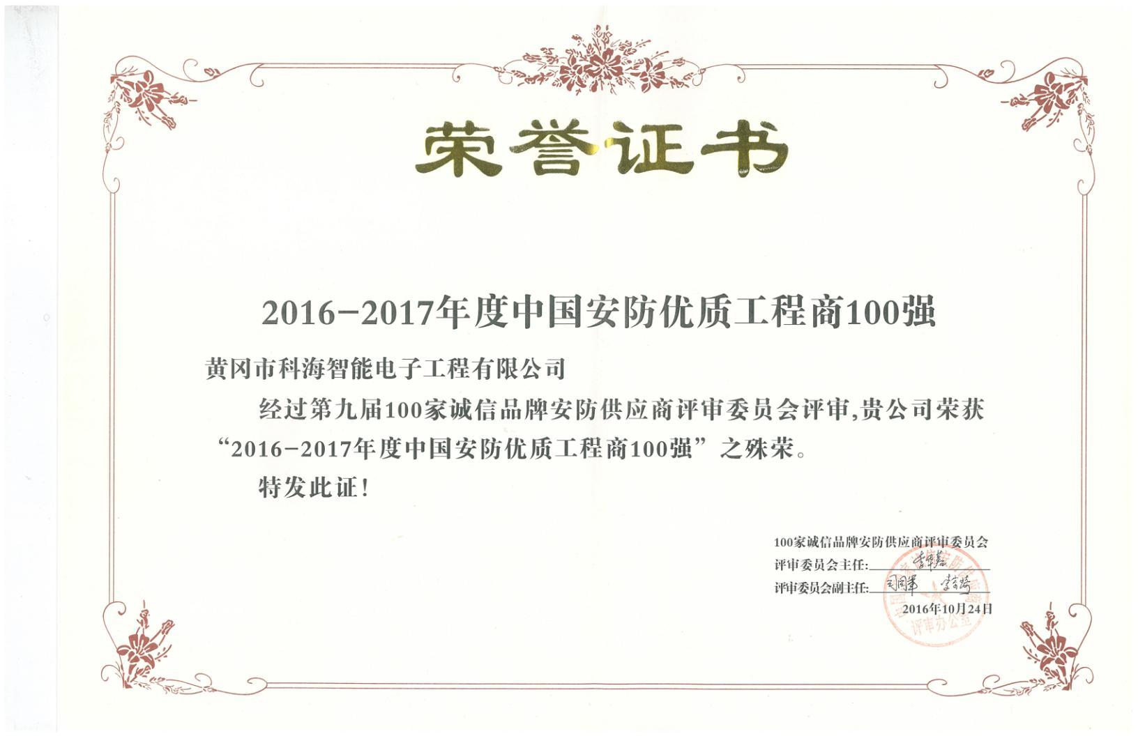2016-2017年度中国安防**工程商100强牌匾