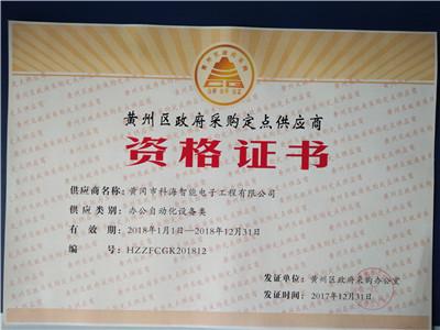 2018年黄州区政府采购定点供应商