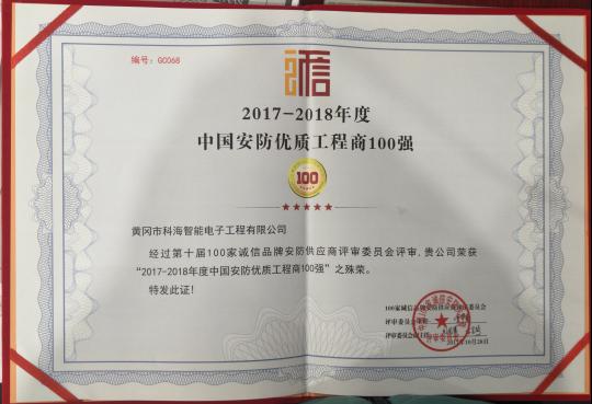 2017-2018年度中国安防**工程商100强证书