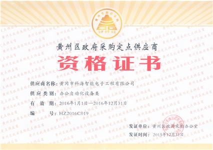黄州区政府采购定点供应商2016
