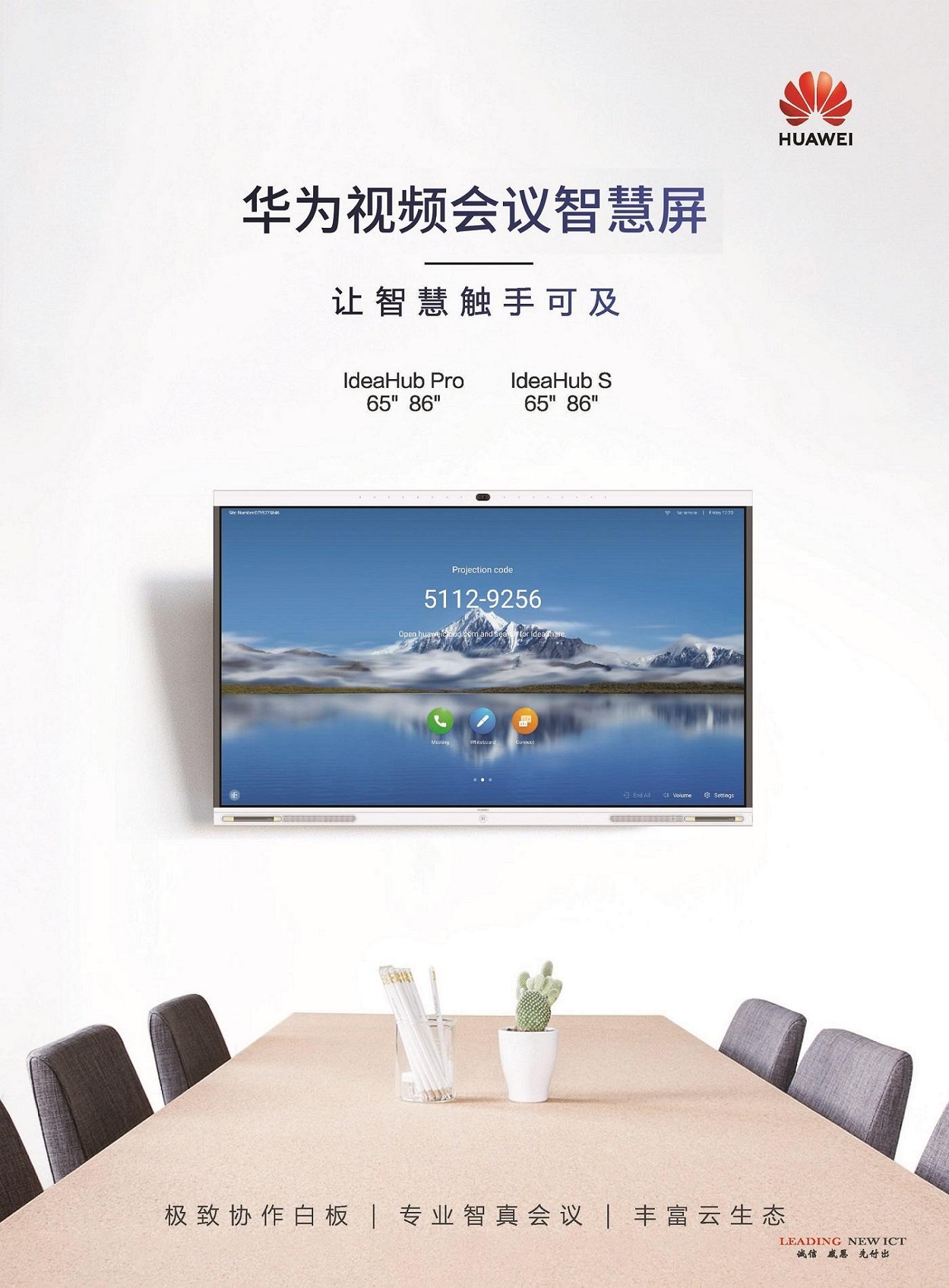 华为视频会议智慧屏
