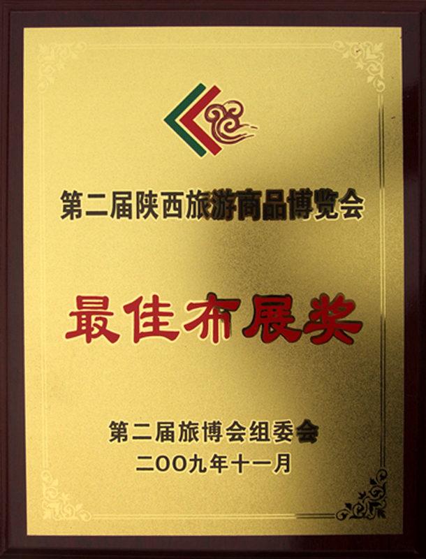 旅游商品博览会布展奖