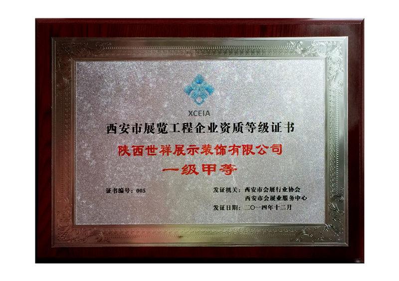 展览工程企业资质等级证书