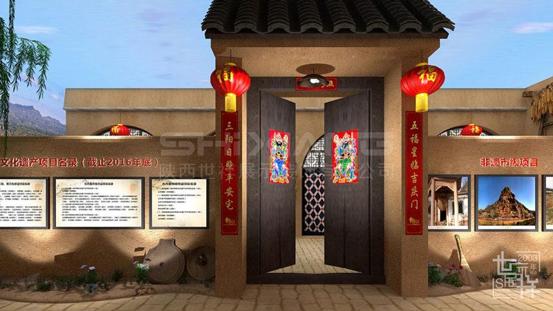 志丹县非物质文化遗产陈列馆