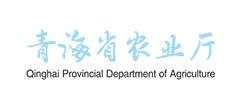 青海省农业厅
