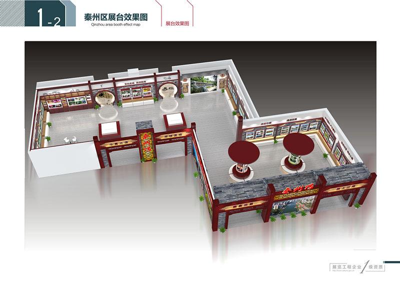 陕西展览展示工程