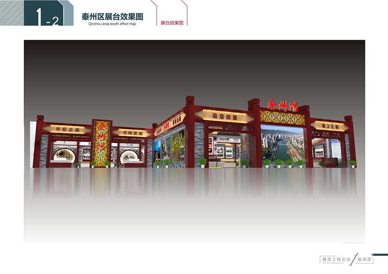 伏羲文化节秦州馆