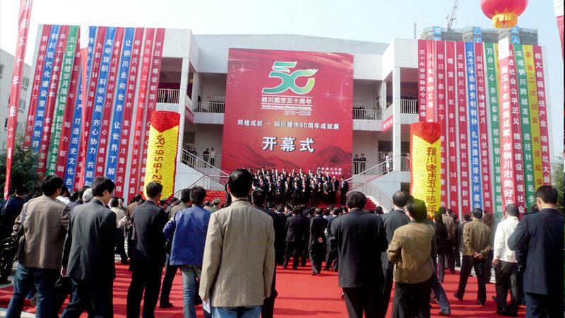 铜川市50周年大庆策划
