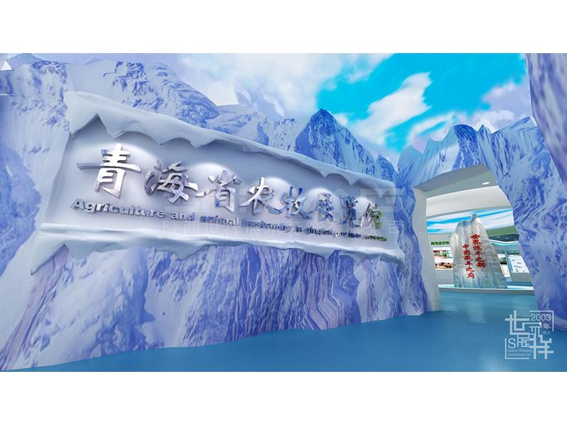 青海农牧展览馆