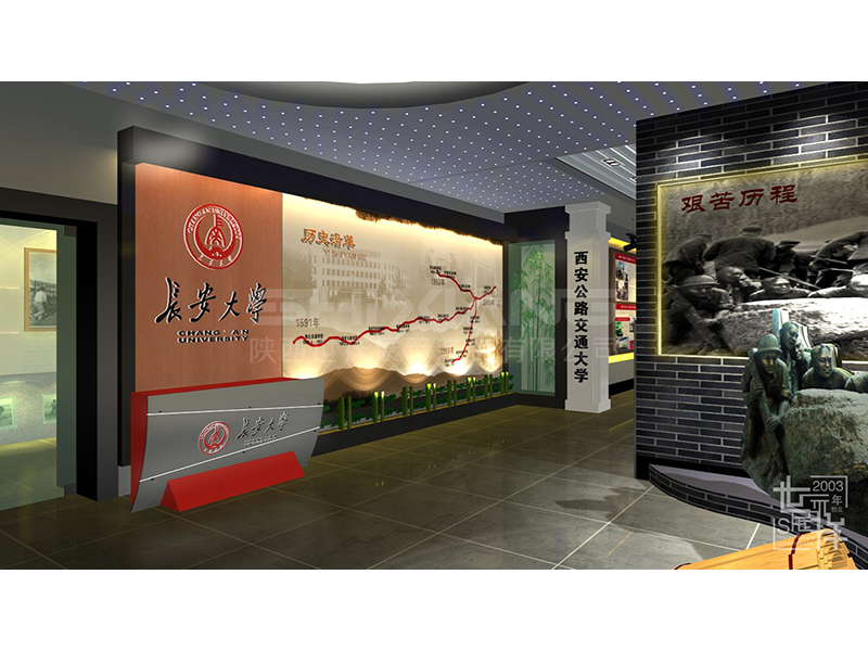 长安大学50周年校史展厅