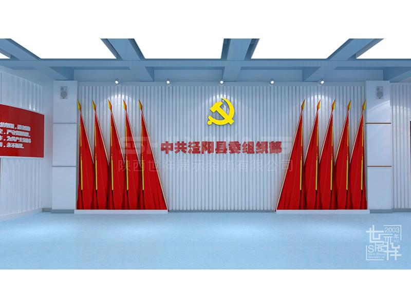 中共泾阳县委组织部党建展厅