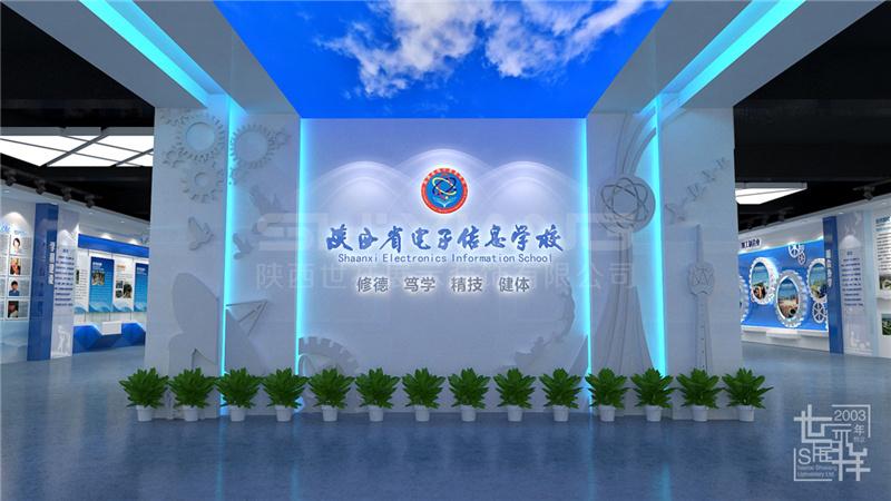 陕西省电子信息学校校史馆