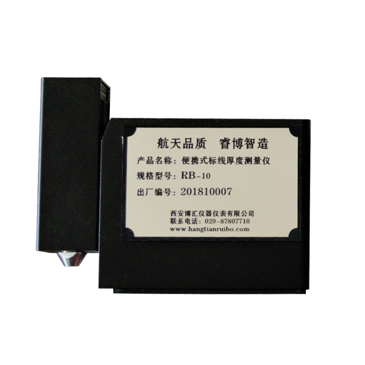 便携式标线厚度测量仪