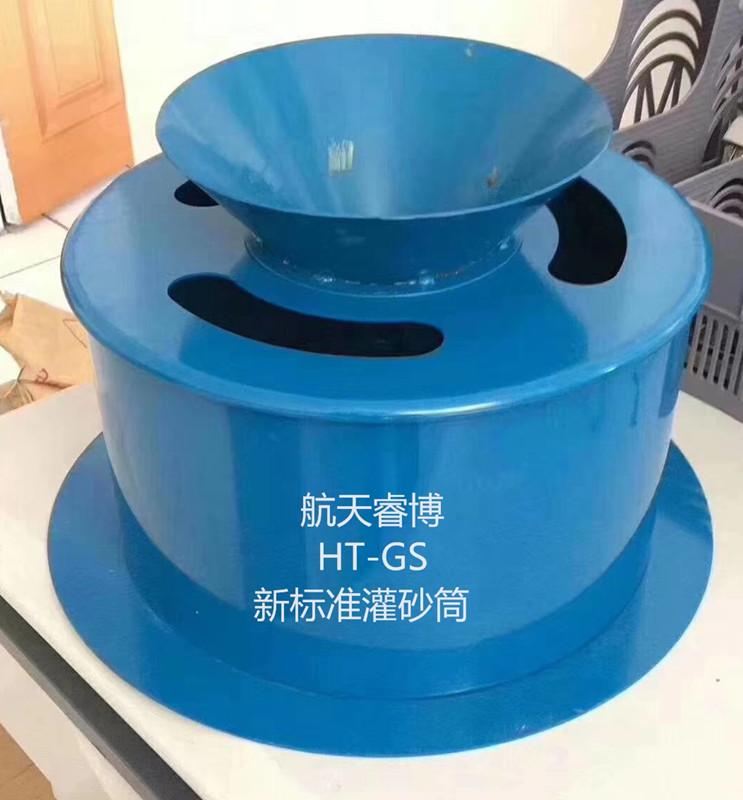 新标准灌砂筒