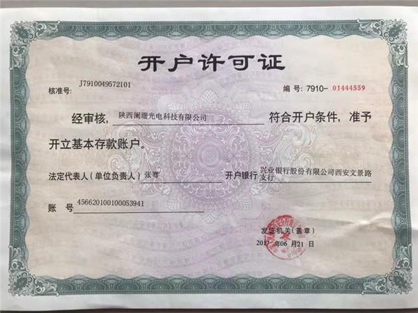 陕西AG手机版光电科技有限公司开户许可证!