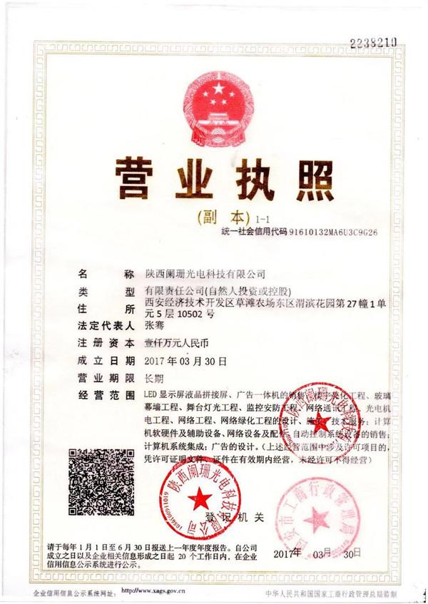 陕西AG手机版光电科技有限公司营业执照