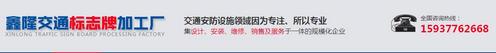 河南反光标志牌定制公司