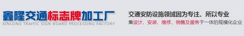 河南反光标志牌公司电话