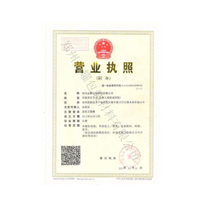 鄭州午夜电影网包裝材料有限公司