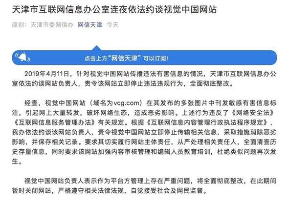 """从黑洞照片..所有到千夫所指从而关站整改导致股票跌停的视觉中国把自己作进了""""黑洞"""""""